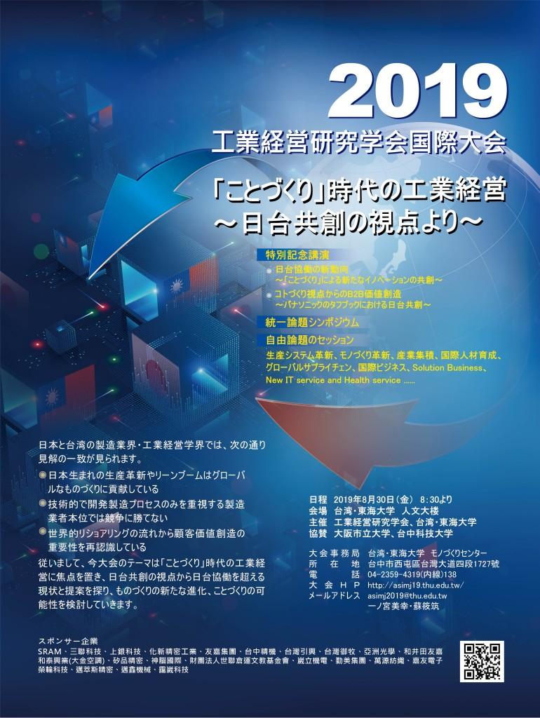 2019國際大會-藍版-地球