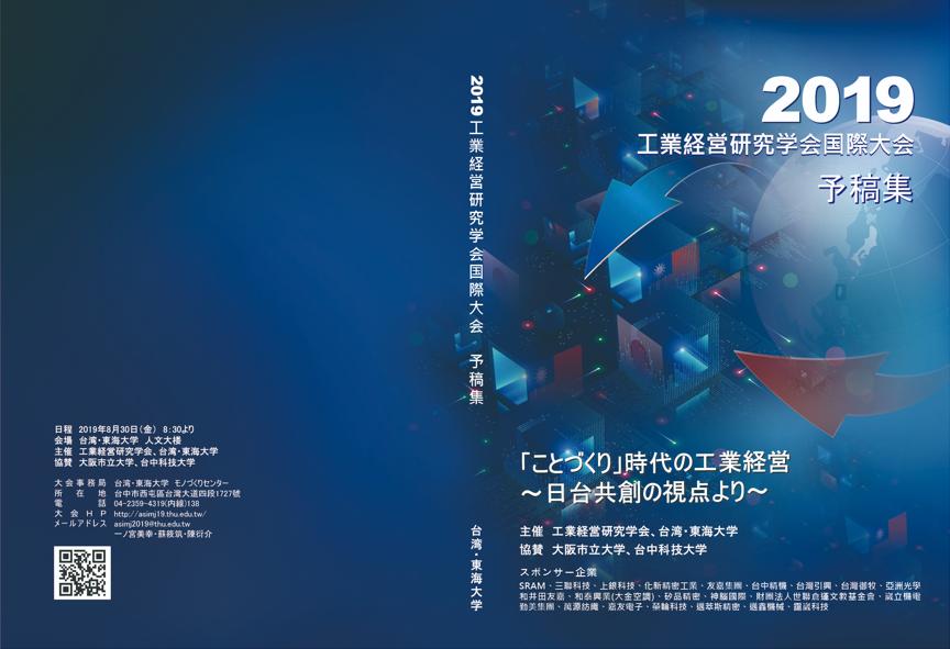 國際大會書封面